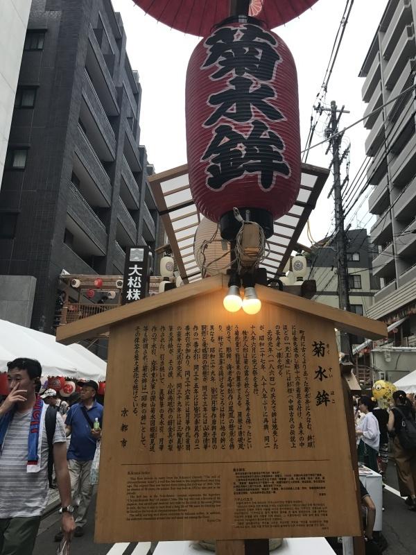京都 祇園祭 宵山_c0366777_22153137.jpg