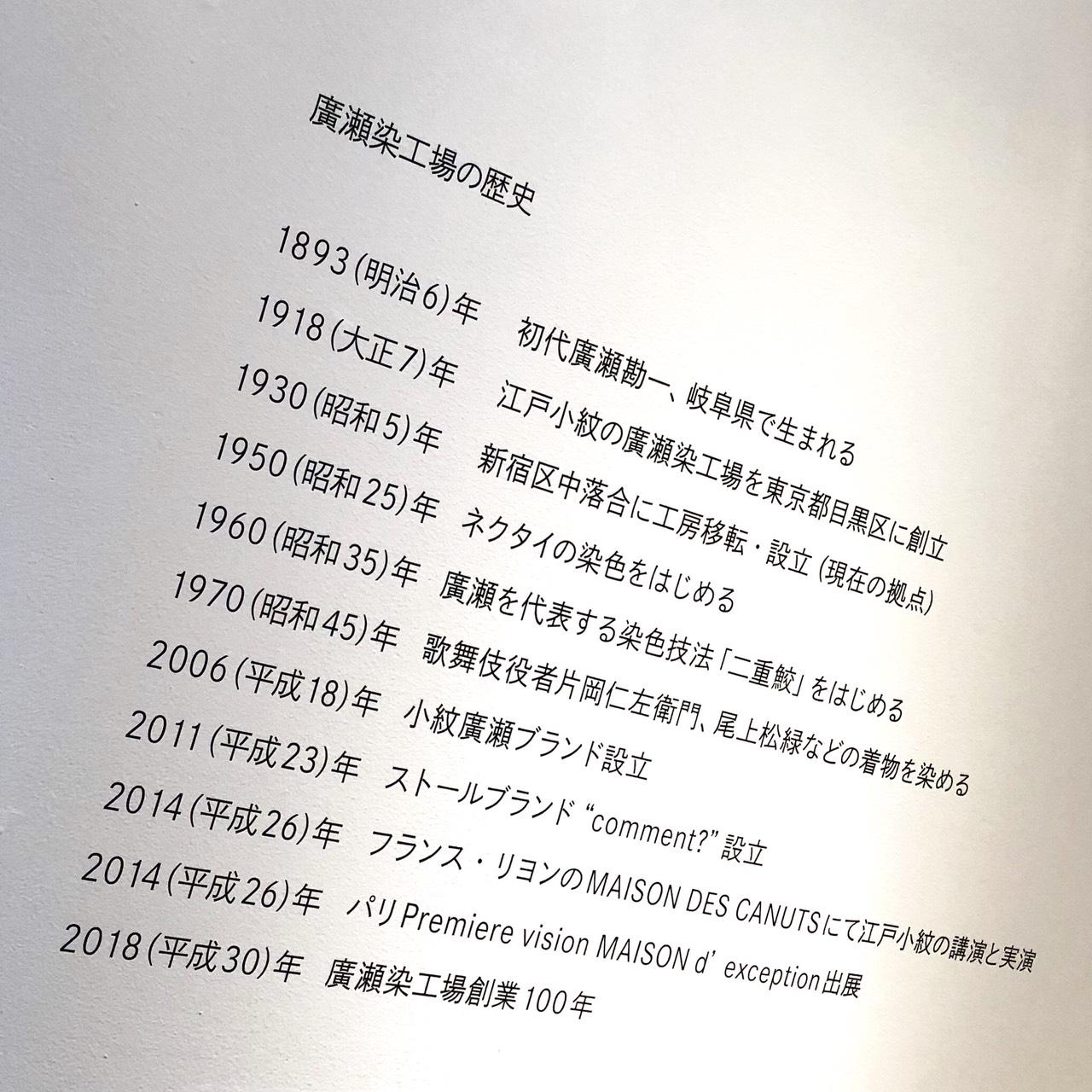 7月19日 廣瀬染工場創業100周年記念_d0171384_15185839.jpg