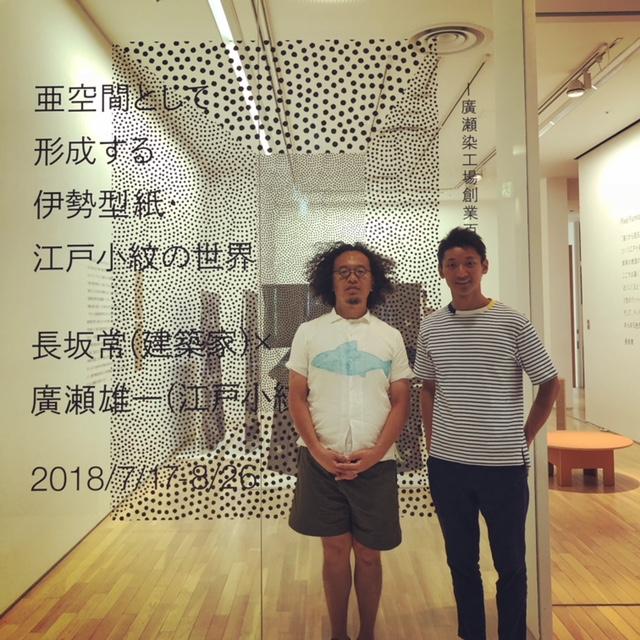 7月19日 廣瀬染工場創業100周年記念 - 江戸小紋 廣瀬染工場四代目 雄一のブログ