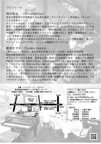 清水西谷 & 朝岡さやか~真夏のプレミアムディナーショー~_e0030586_10335456.jpg