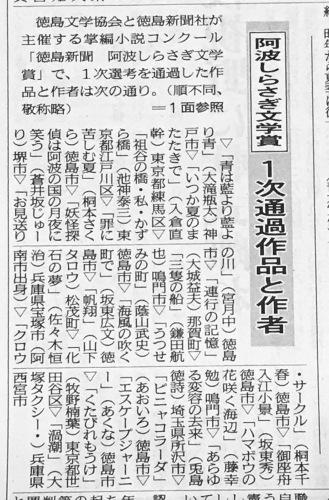 阿波しらさぎ文学賞」一次選考結...