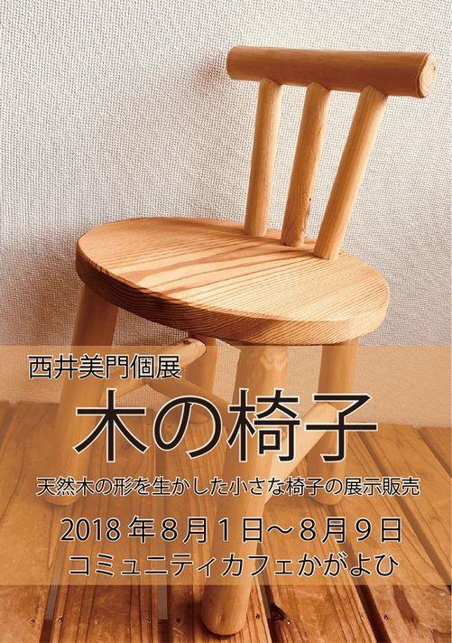8/1(水)~9(木)西井美門個展 木の椅子 2018_b0151508_14162423.jpg