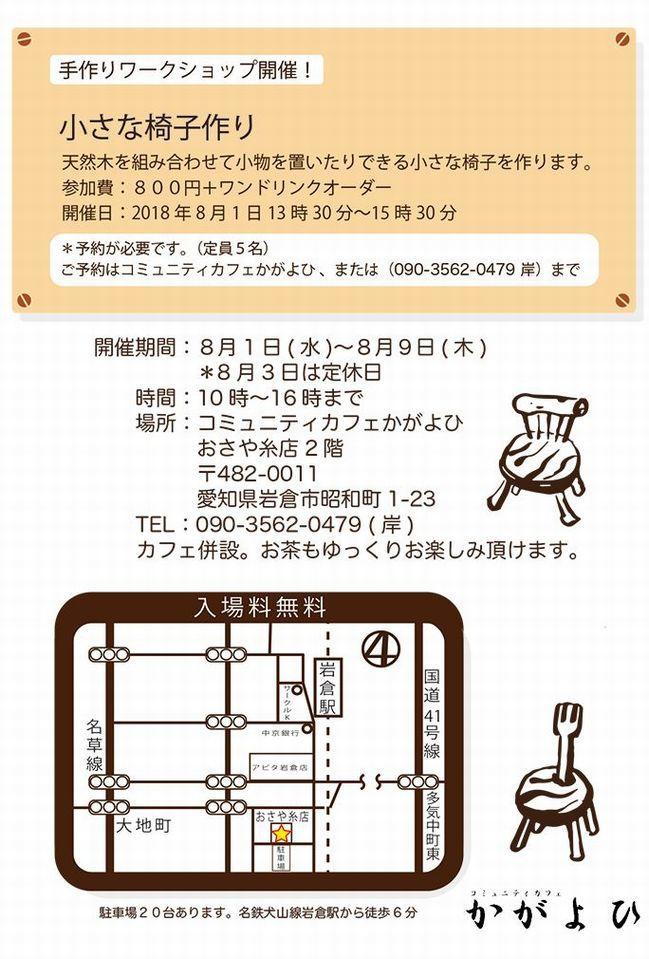 8/1(水)~9(木)西井美門個展 木の椅子 2018_b0151508_14163938.jpg