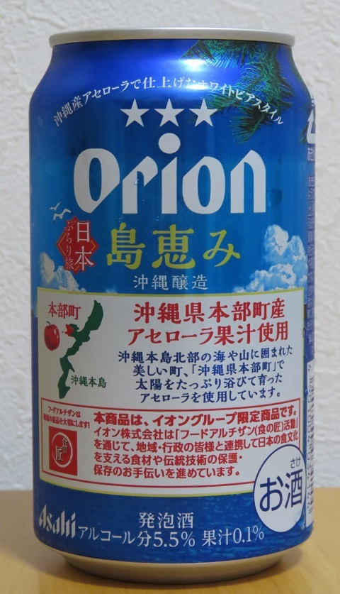 オリオン/アサヒ 島恵み2018~麦酒酔噺その901~なぜか同じ系統。。_b0081121_22295548.jpg