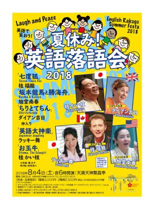 「夏休み!英語落語会2018」_f0076322_09281665.jpg
