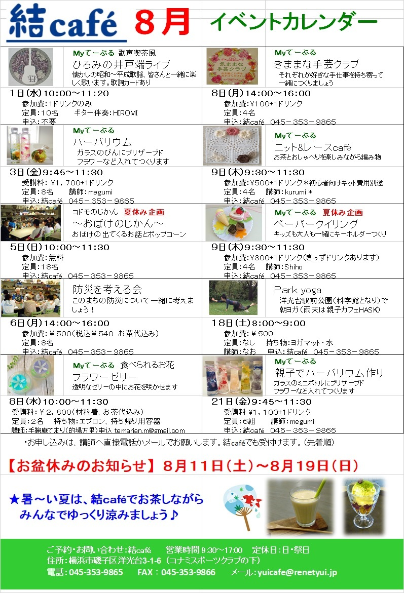 8月のイベントカレンダー_c0367631_16395947.jpg