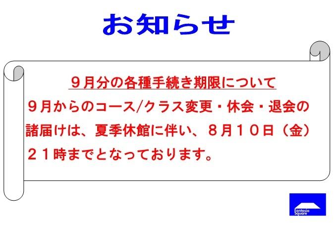 8月の休館日、各種諸届け期日のお知らせ_d0180431_15415306.jpg