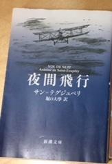 夏の読書ー夜間飛行_e0350971_11594654.jpg