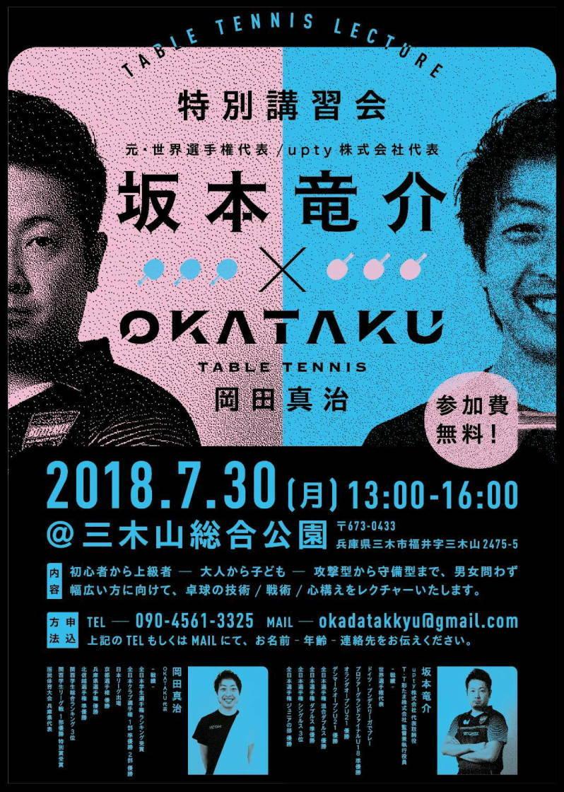 OKATAKUオープン!_e0052012_13101181.jpg