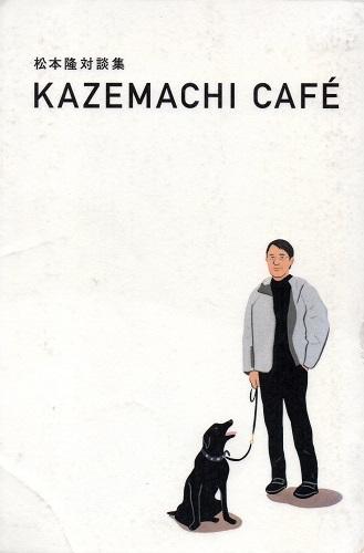 松本隆対談集 KAZEMACHI CAFE / 松本隆('05)_a0116217_17131169.jpg