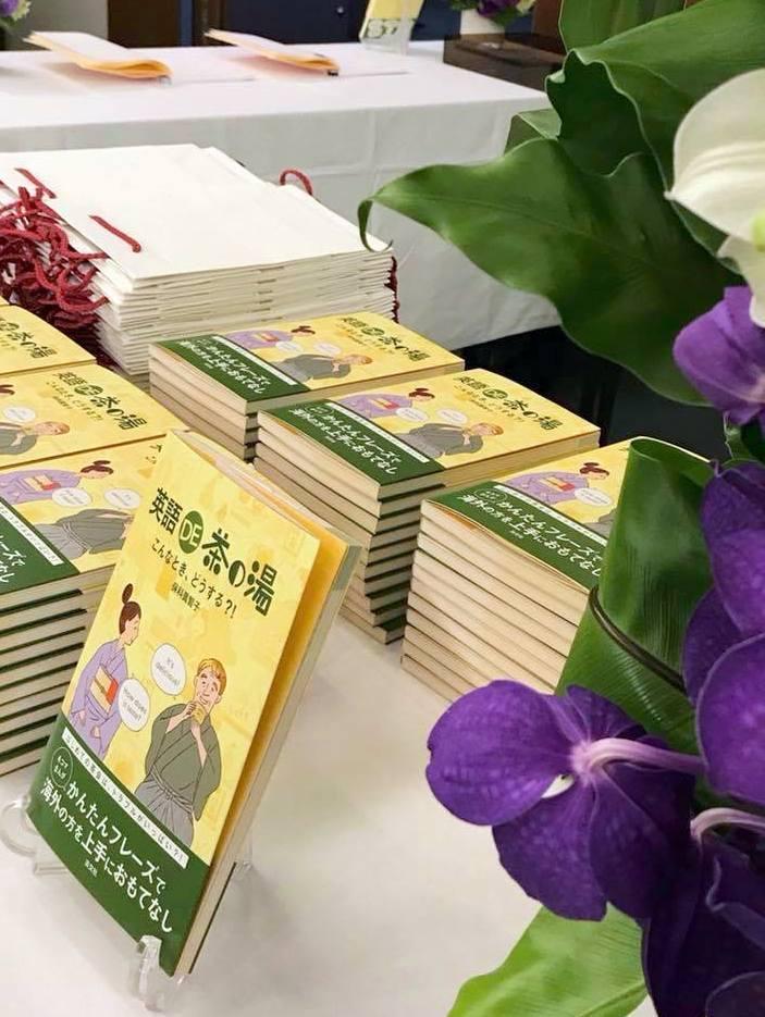 「英語DE茶の湯」出版記念パーティー_a0231828_13072039.jpg