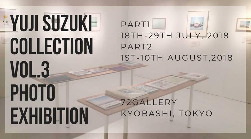 畠山直哉氏 グループ展「Yuji Suzuki Collection vol.3」_b0187229_17414175.jpg
