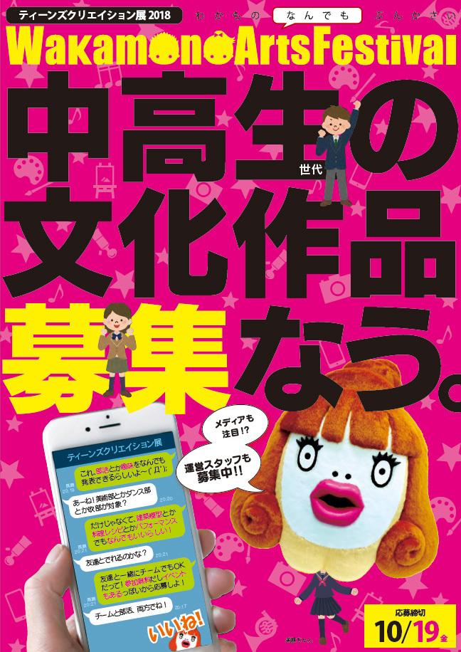 【お知らせ】Wakamono Arts F estival2018_f0197045_11143156.jpg