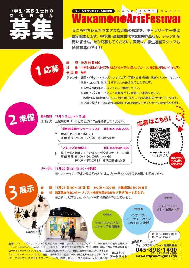 【お知らせ】Wakamono Arts F estival2018_f0197045_11143780.jpg