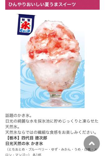 四代目氷屋徳次郎_e0292546_00014590.jpg