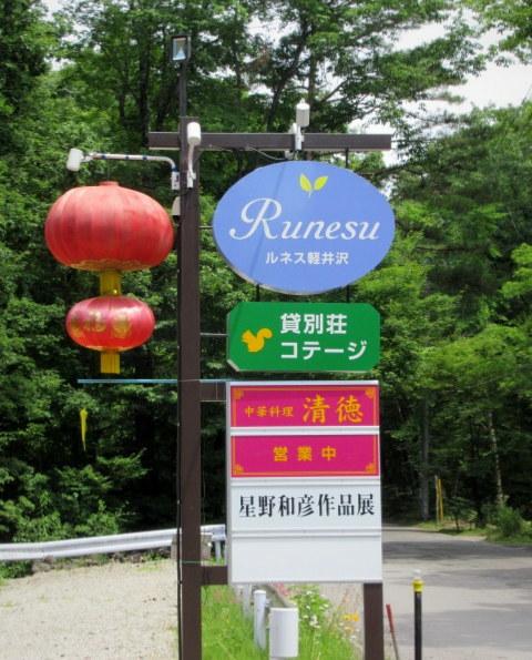 中華料理 清徳 * 豪華な海鮮五目冷麺と麻婆豆腐♪ @北軽井沢_f0236260_01571962.jpg
