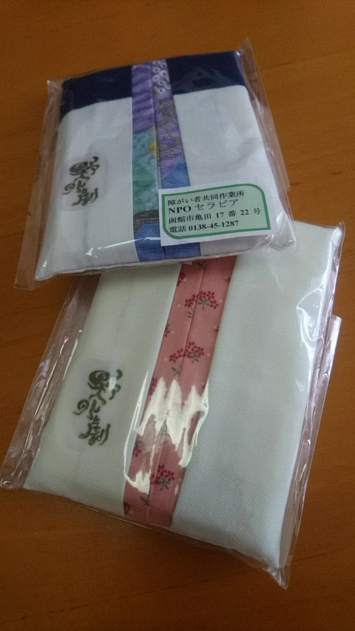 本日の函館野外劇にて販売するセラピア製品一覧_b0106766_12444476.jpg