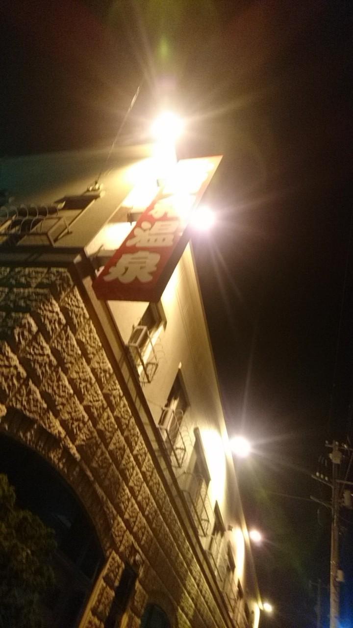 高温風呂が気持ち良い昭和温泉_b0106766_23301658.jpg