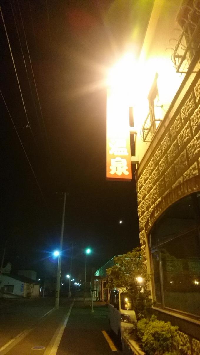 昭和温泉_b0106766_921428.jpg