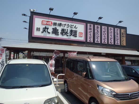 丸亀製麺          西宮前浜店_c0118393_12255120.jpg