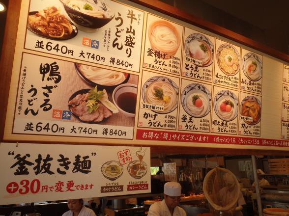 丸亀製麺          西宮前浜店_c0118393_12280078.jpg
