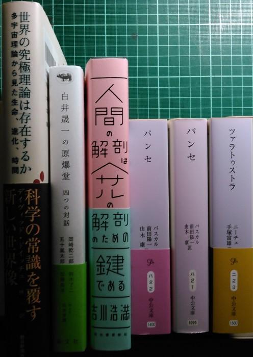 注目新刊:吉川浩満『人間の解剖はサルの解剖のための鍵である』河出書房新社、ほか_a0018105_14230478.jpg