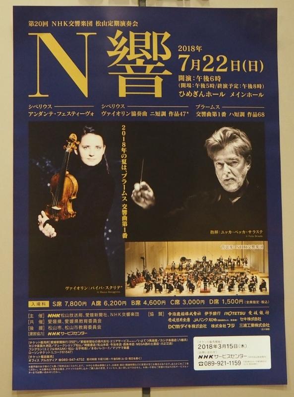 N響コンサート_e0350905_23072155.jpg