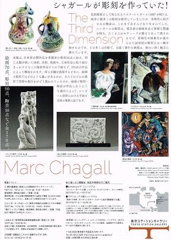 シャガール 三次元の世界_f0364509_20565351.jpg