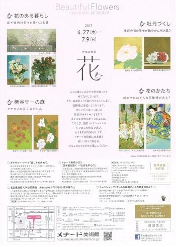 所蔵企画展 花_f0364509_21273594.jpg