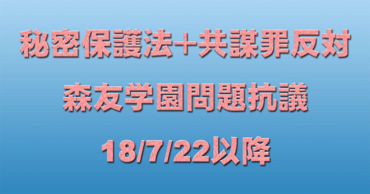 共謀罪+秘密保護法反対イベント+森友学園問題抗議 18/7/22以降_c0241022_17255976.jpg