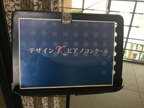 K国際ピアノコンクール審査_f0028323_19531185.jpg