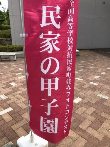 『民家の甲子園 福島大会』_f0259324_15282438.jpg