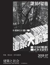 建築と社会7月号に「坂の上の小家」_e0064530_11020900.jpg