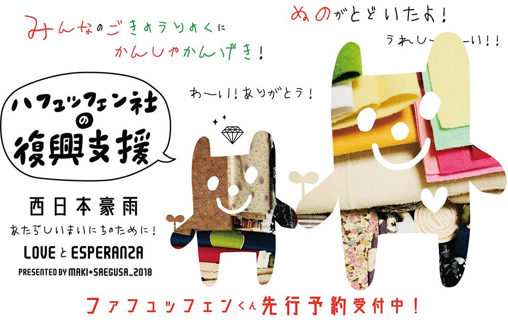[西日本豪雨] ハフュッフェン社の復興支援:2. 『ファフュッフェンくん』制作のための「布」が寄付されて来るステキ! - maki+saegusa