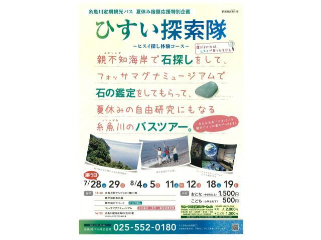 ひすい探索隊~ヒスイ探し体験コース~_d0348249_14193314.jpg