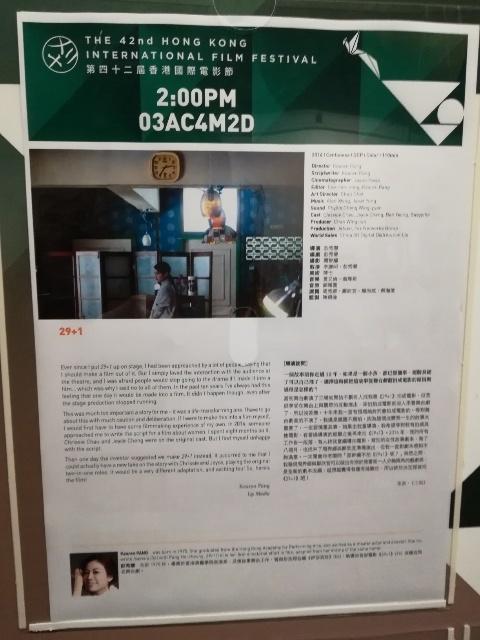 29+1@香港藝術中心_b0248150_06303793.jpg