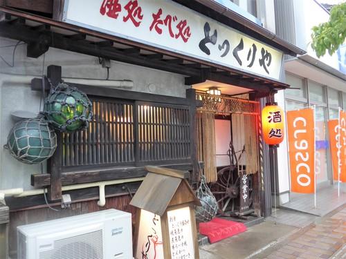 金沢「とっくりや」へ行く。_f0232060_12311812.jpg