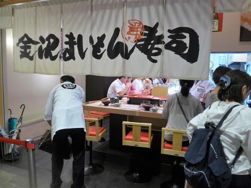 金沢「金沢まいもん寿司」へ行く。_f0232060_1739119.jpg