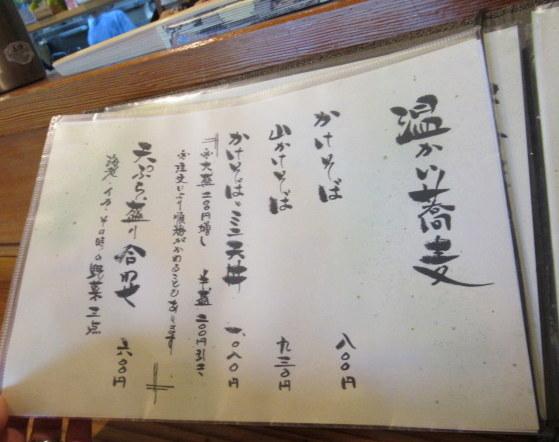 蕎麦処 ささくら*そば三昧 /「らしく」 ダイニングキッチン・NEW OPEN!_f0236260_04394166.jpg