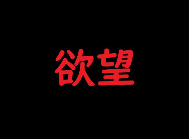 「欲望」を行動指標に_a0329563_22521667.png