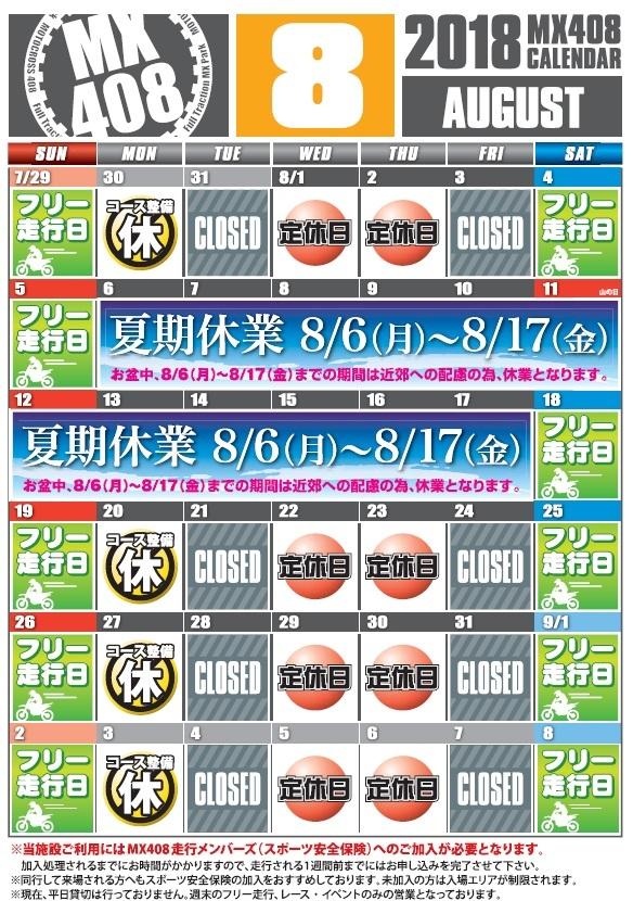 8月 コースカレンダー_f0158379_14060509.jpg