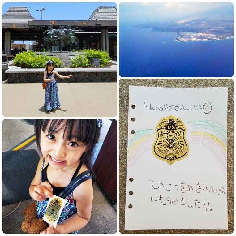 Hawaii…♡6♡ (帰り。空港で卒業生chanに☆)_d0224894_19195893.jpg