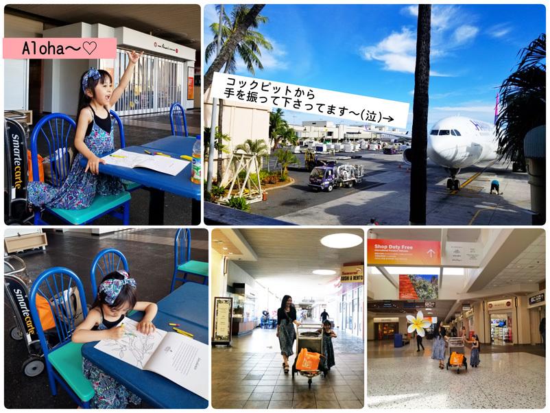 Hawaii…♡6♡ (帰り。空港で卒業生chanに☆)_d0224894_21024444.jpg