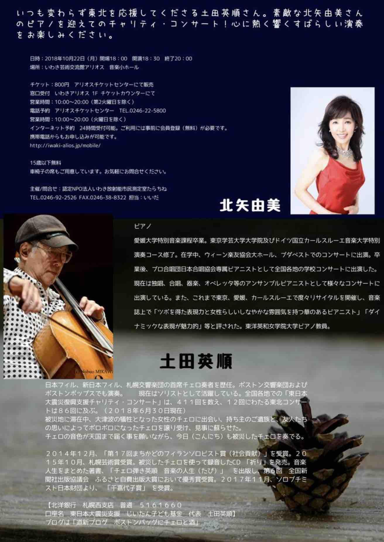土田英順さんのチャリティ・チェロコンサート_e0068696_7145455.jpg