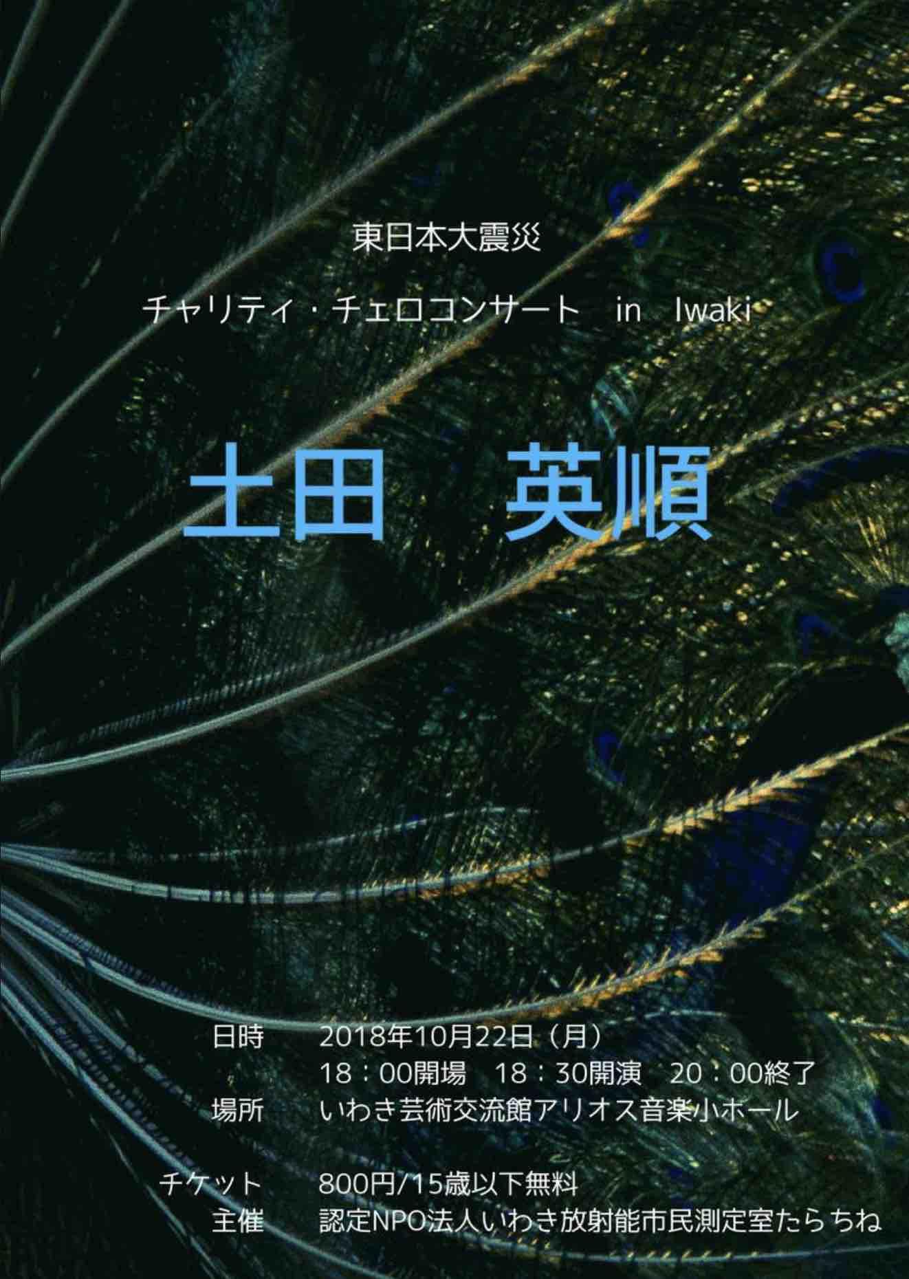 土田英順さんのチャリティ・チェロコンサート_e0068696_7151372.jpg