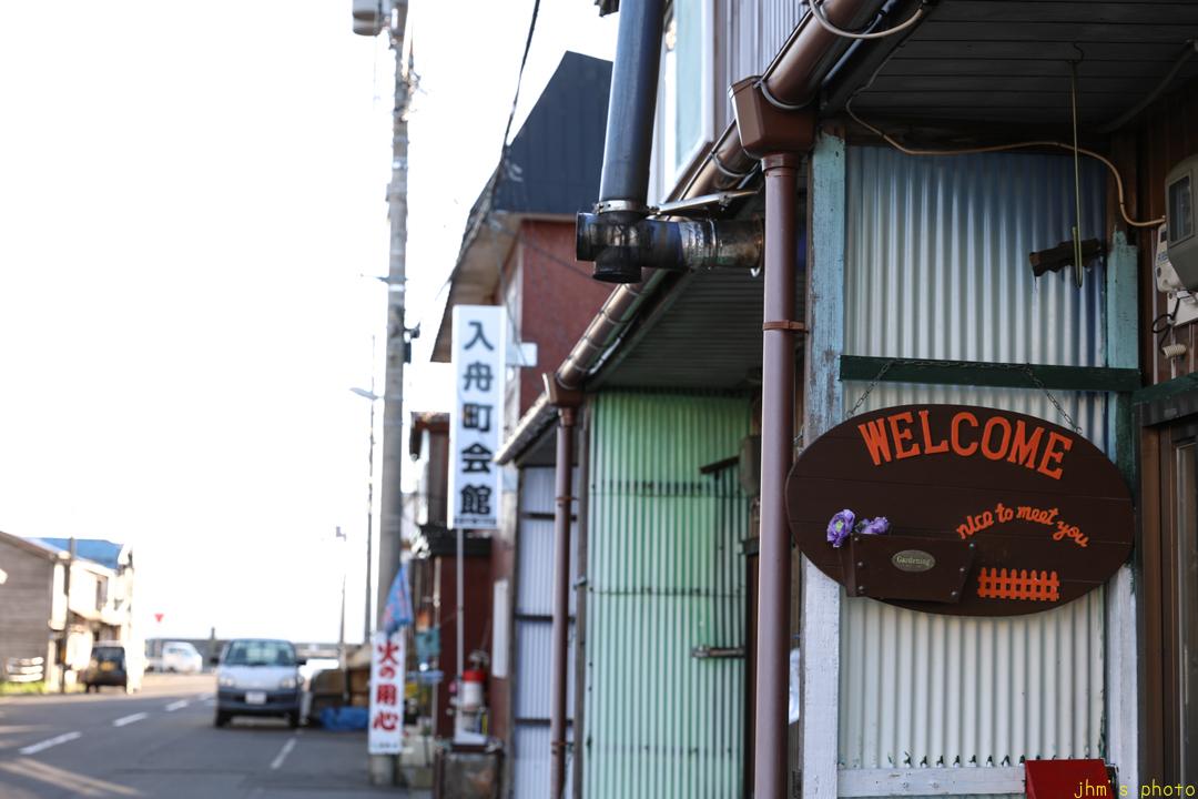 Welcome to 入舟町 & 船見町_a0158797_22351258.jpg