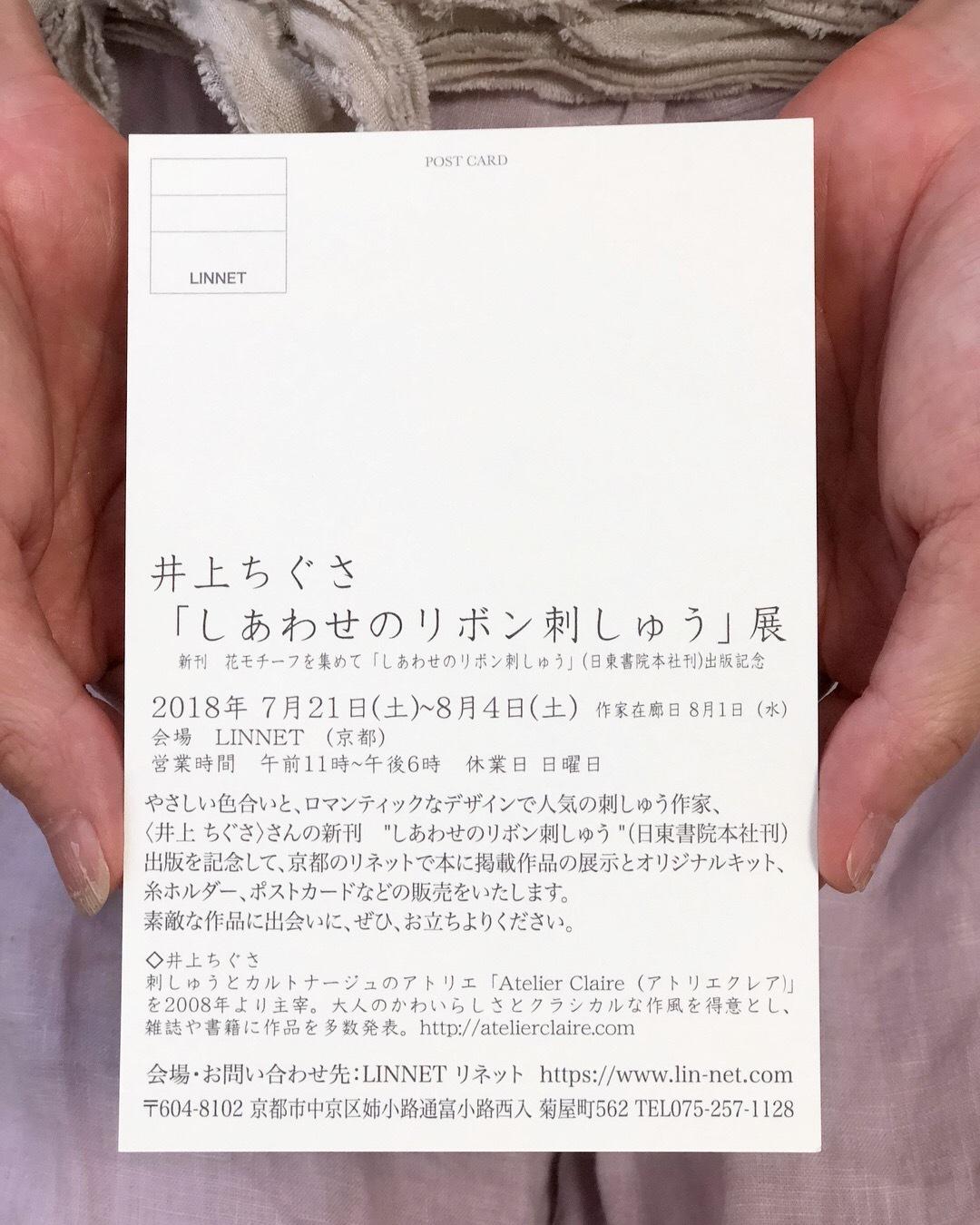 「しあわせのリボン刺しゅう」展 今日で3日目。リネット京都さまにお立ち寄りくださいね_a0157409_10020290.jpeg