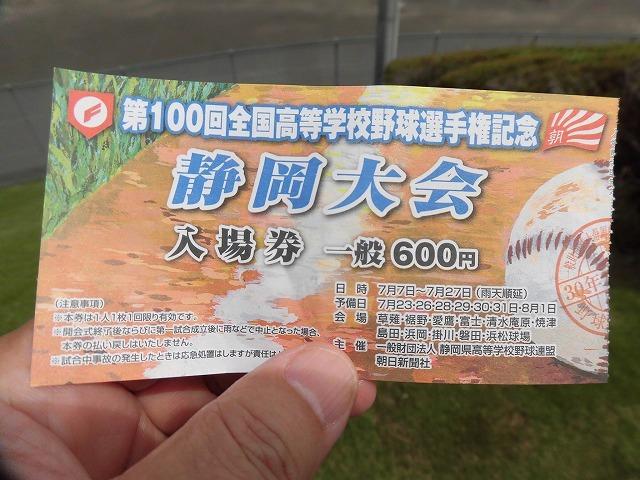 初の夏のシード校・吉原高校野球部は、ベスト16まで勝ち上がったが…_f0141310_07472583.jpg