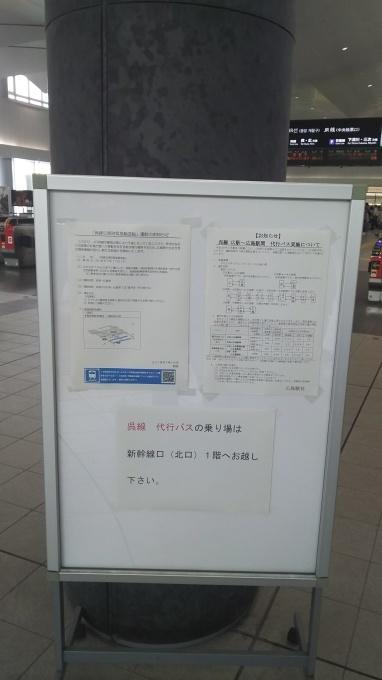 呉へはJRも広島駅北口から代行バス運行_e0094315_09570747.jpg