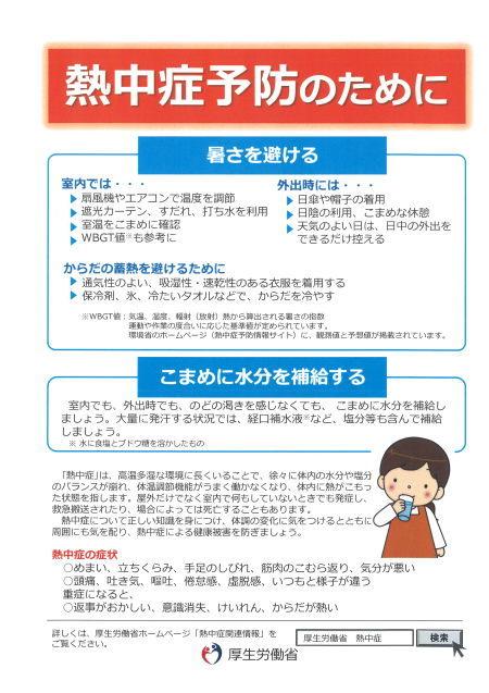 熱中症予防の注意喚起について_d0070316_13484120.jpg